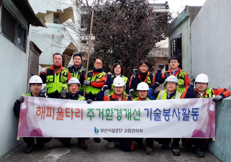 2019년 1월 해피안전울타리 기술봉사(교량관리처) 기념 단체 사진